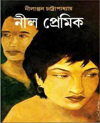 নীল প্রেমিক - নীলাঞ্জন চট্টোপাধ্যায় - Nil Premik by Nilanjan Chattopadhyay - 18+ Adult Books