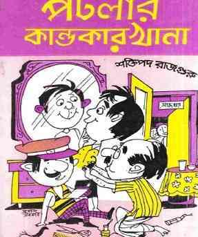 পটলার কাণ্ডকারখানা - শক্তিপদ রাজগুরু - Potlar Kandokarkhana by Shaktipada Rajguru - Bangla Ebook