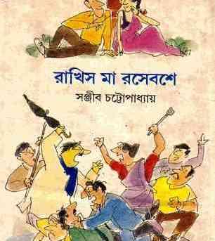 রাখিস মা রসেবশে - সঞ্জীব চট্ট্যোপাধ্যায় - Rakhis Ma RoseBose By Sanjib Chattopadhyay