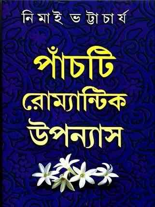 ৫টি রোমান্টিক উপন্যাস - নিমাই ভট্টাচার্য - Bangla Book Pdf
