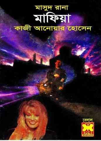 মাফিয়া - মাসুদ রানা - Mafia - Masud Rana - Bangla Book Pdf