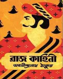 Raj Kahini by Abanindra Nath Tagore
