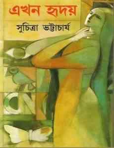 Ekhon Hridoy by Suchitra Bhattacharya