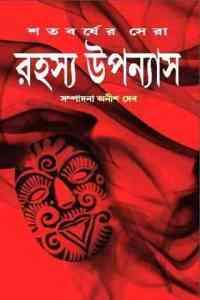 Shatabarsher Sera Rahasya Upanyas 3 By Anish Dev