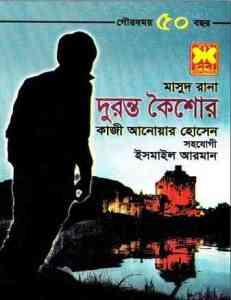 Duronto Koishor - Masud Rana Pdf