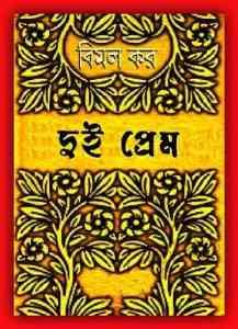 dui prem by bimal kar pdf Books
