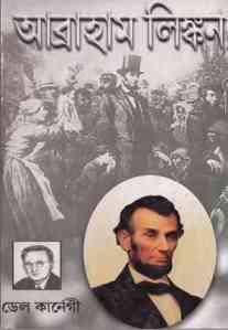 Abraham Lincon by Dale Carnegie