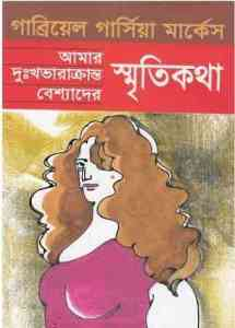 Amar Dukkho Bharakranto Beshyader Smritikatha