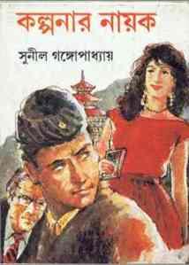 Kalpanar Nayak By Sunil Gangopadhyay