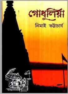 Godhuliya By Nimai Bhattacharya
