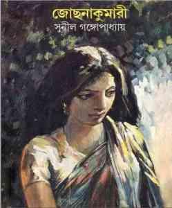 Joshna Kumari By Sunil Gangopadhyay
