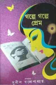 Golpe Golpe Prem by Sunil Gangopadhyay