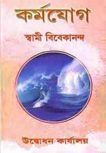Karma Yoga By Swami Vivekananda In Bengali Pdf