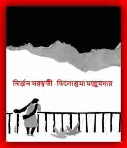 Nirjon Saraswati By Tilottama Majumder
