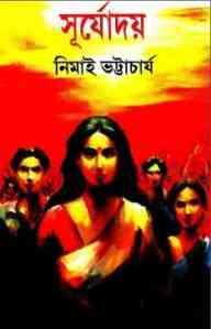 Surjodoy By Nimai Bhattacharya