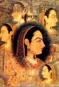Panchti Rani Kahini By Dipak Chandra