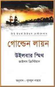 Golden Lion By Wilbur Smith Bangla Pdf