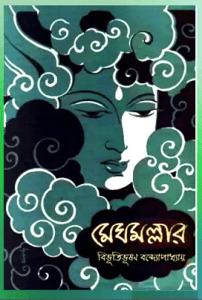 Megh Mallar by Bibhutibhushan Bandyopadhyay pdf
