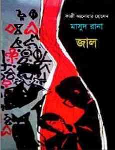 Jal Masud Rana Series