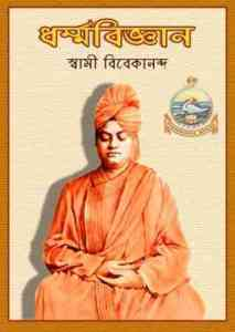 Dharmabiggan by Swami Vivekananda Bengali Pdf