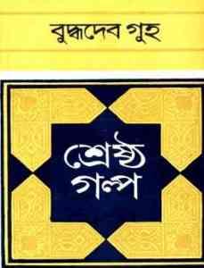 Shrestha Galpo by Buddhadeb Guha