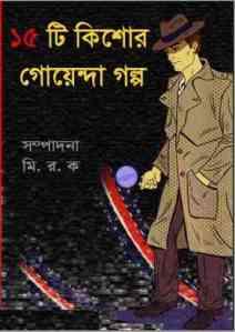 15 Ti Kishore Goyenda Golpo