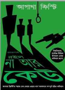 And Then There Were None Bangla Pdf