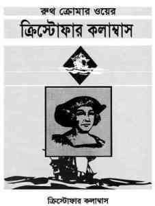 Christopher Columbus Bangla Pdf