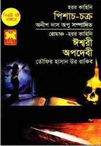 Pishach Chakro-Ishwari-Opodebi -By Anish Das Apu books
