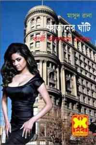 Soytaner Ghati - Masud Rana Series