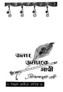 Janam Janam Ke Saathi By Ashapurna Devi pdf