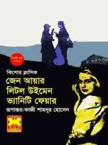 Kishor classic - Bangla Book Online