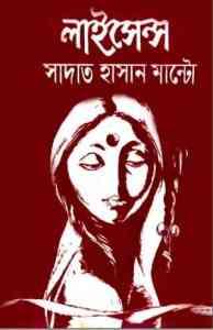 License By Saadat Hasan Manto