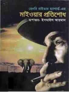Maiwar Protishodh by Henry Rider Haggard