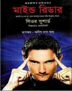 Mind Reader Bangla Books pdf