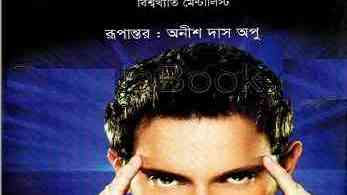 Mind Reader Bangla Books pdf