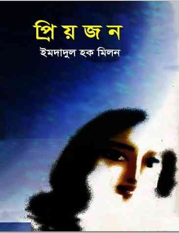 Priyojon by Imdadul Hoque Milon