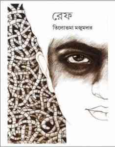 Ref by Tilottama Majumdar