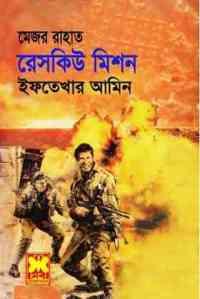 Rescue Mission By Iftikhar Amin