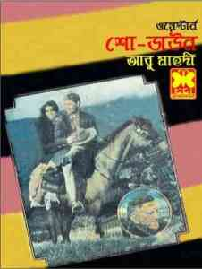 Show Down By Abu Mahdi Bangla Pdf