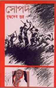 Sopard By Budddhadeb Guha