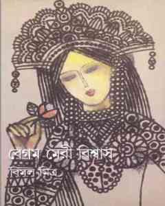 Begum Meri Biswas By Bimal Mitra