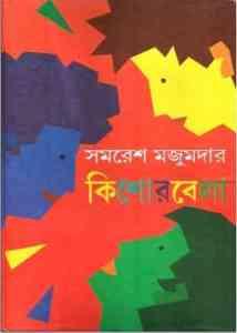 Kishorebela by Samaresh Majumder