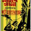 Lal Pahar Masud Rana Pdf