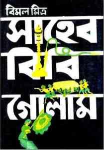 Saheb Bibi Golam By Bimal Mitra