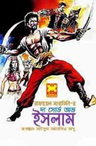 The Sword of Islam bangla Pdf