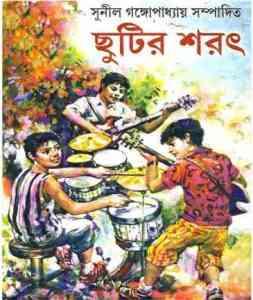 Chhutir Sharat by Sunil Gangopadhyay