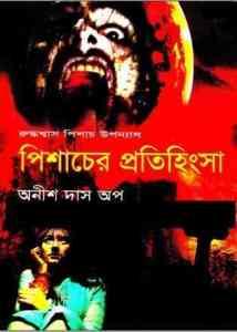 Pisacher Protihingsa By Anish Das Apu
