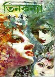 Tin Kannya By Suchitra Bhattacharya