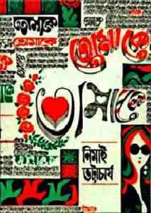 Tomake by Nimai Bhattacharya